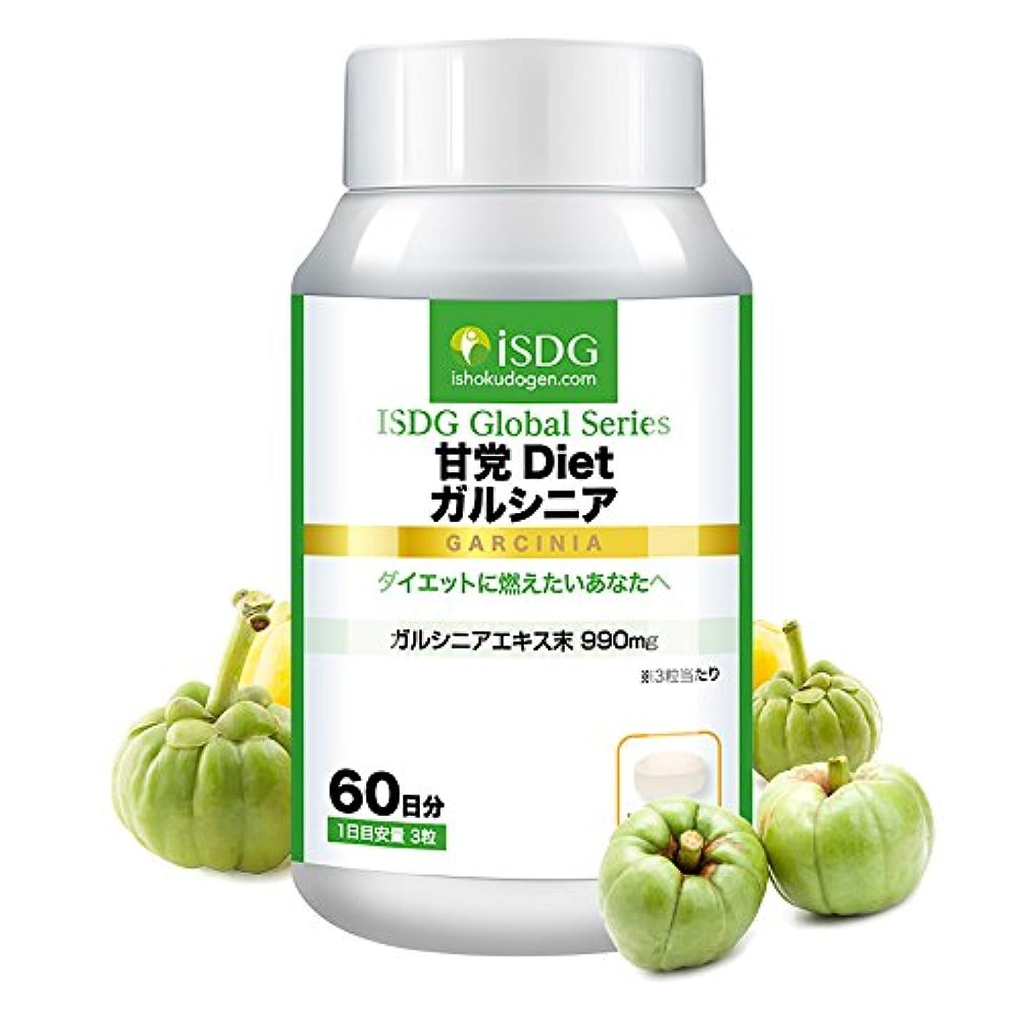 シリーズくつろぐ銀行ISDG 甘党Diet ガルシニア 180粒/ボトル