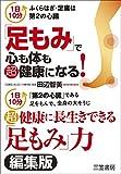 【編集版】「足もみ」で心も体も超健康になる!×超健康に長生きできる「足もみ」力 画像