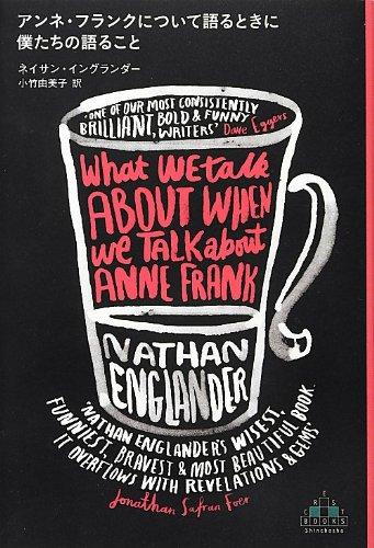 アンネ・フランクについて語るときに僕たちの語ること (新潮クレスト・ブックス)