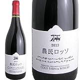農民ロッソ 2015 ココファームワイナリー 日本 赤ワイン 750ml
