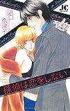 探偵は恋をしない / 浜口 奈津子 のシリーズ情報を見る