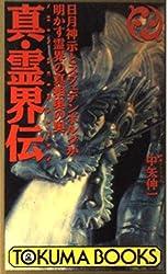真・霊界伝―日月神示とスウェデンボルグが明かす霊界の真相奥の奥 (Tokuma books)