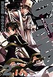 07-GHOST: 2 (ZERO-SUMコミックス)