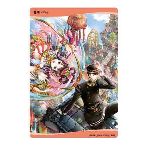 ヒサゴ もえぶん 艶漢 ブックマーク/虹色(にじいろ) HG4702