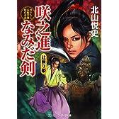咲之進なみだ剣―辻斬り姫 (コスミック・時代文庫)
