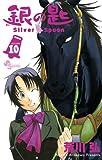 銀の匙 Silver Spoon 10 (少年サンデーコミックス) [コミック] / 荒川 弘 (著); 小学館 (刊)