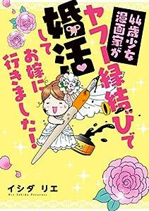 44歳少女漫画家がヤフー縁結びで婚活してお嫁に行きました! (アクションコミックス)