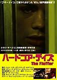 ハードコア・デイズ [DVD]