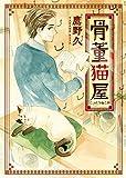 骨董猫屋 (ねこぱんちコミックス)
