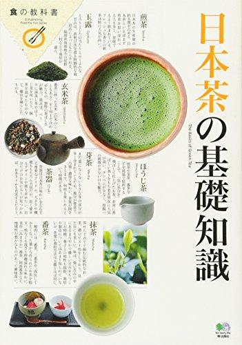 日本茶の基礎知識 (食の教科書)の詳細を見る