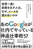 「世界一速く結果を出す人は、なぜ、メールを使わないのか グーグルの個人・チームで成果を上げる方法」ピョートル・フェリークス・グジバチ