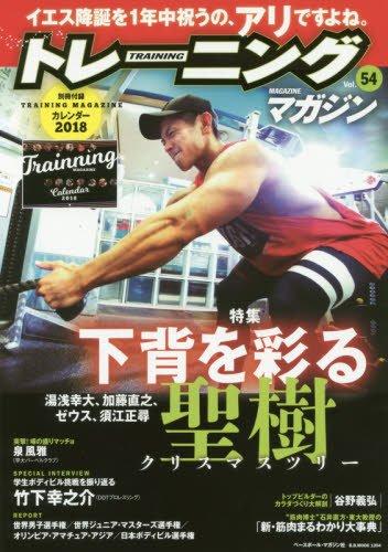 トレーニングマガジン Vol.54 特集:下背を彩る聖樹 (B・B MOOK 1394)