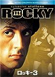 ロッキー3 (ベストヒット・セレクション) [DVD]