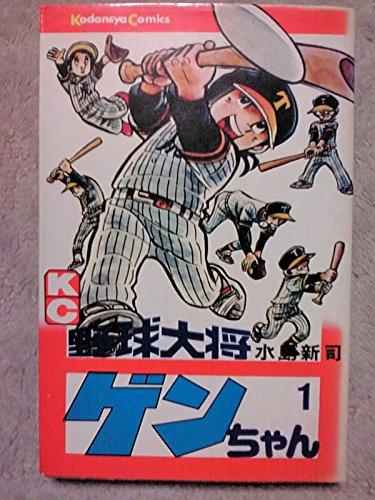 野球大将ゲンちゃん(1) (マガジンKC)