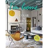 I'm home. (アイムホーム) no.114 2021 November 色と素材が導く、心地良い暮らし/インテリアを楽しむための収納計画 [雑誌]