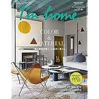 I'm home. (アイムホーム) no.114 2021 November 色と素材が導く、心地良い暮らし/インテリ…
