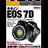 キヤノンEOS-7Dスーパーブック実践活用編 カメラムックデジタルカメラシリーズ