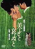 美しさと哀しみと[DVD]