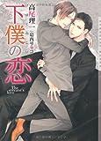 下僕の恋 (ショコラ文庫)