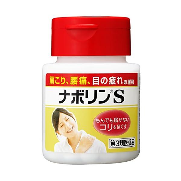 【第3類医薬品】ナボリンS 180錠 ※セルフ...の紹介画像2