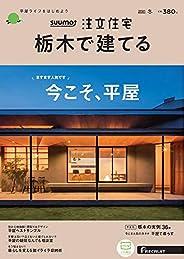 「栃木」 SUUMO 注文住宅 栃木で建てる 2021 冬号