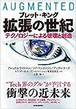 「拡張の世紀」販売ページヘ