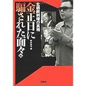 北朝鮮利権の真相 金正日に騙された面々編 (宝島SUGOI文庫)