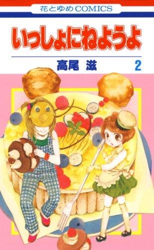 いっしょにねようよ 2 (花とゆめコミックス)の詳細を見る