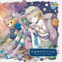 チュウニズム オリジナルサウンドトラック 『たまゆらリレイション』