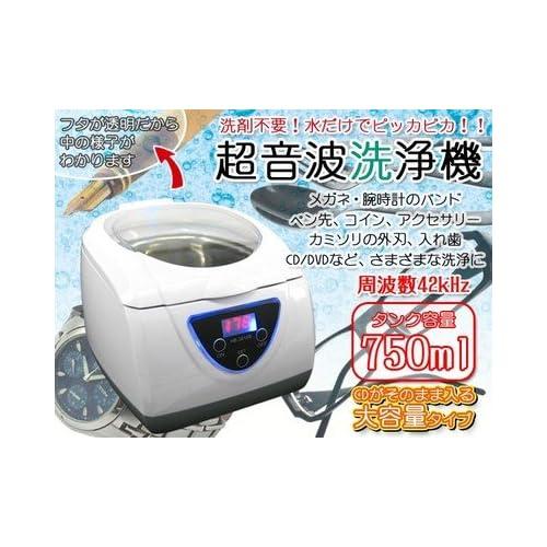生活家電/CD/メガネやアクセサリー/超音波洗浄機/HB-3818B