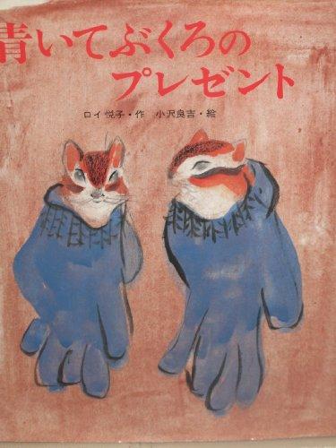 青いてぶくろのプレゼント (岩崎創作絵本)