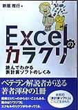 Excelのカラクリ―読んでわかる表計算ソフトのしくみ