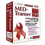 MED-Transer V15 プロフェッショナル for Windows