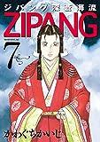 ジパング 深蒼海流(7) (モーニングコミックス)
