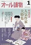 オール讀物 2017年 01 月号 [雑誌]