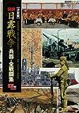 図説・日露戦争兵器・全戦闘集—決定版 (歴史群像シリーズ)