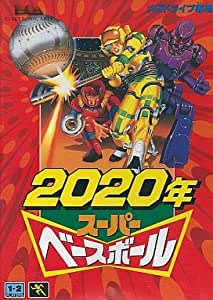 2020年スーパーベースボール MD 【メガドライブ】
