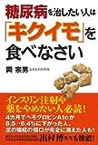 糖尿病を治したい人は「キクイモ」を食べなさい