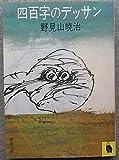 四百字のデッサン (1982年) (河出文庫)