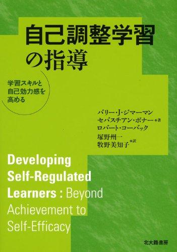 自己調整学習の指導―学習スキルと自己効力感を高めるの詳細を見る