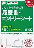2015年度版 よくわかる森式就活 履歴書・エントリーシート (ユーキャンの就職試験シリーズ)