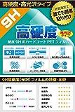 PDA工房 Yamay 1.54インチHD画面スマートブレスレット 9H高硬度[光沢] 保護 フィルム 日本製 画像
