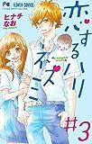 恋するハリネズミ 3 (フラワーコミックス)