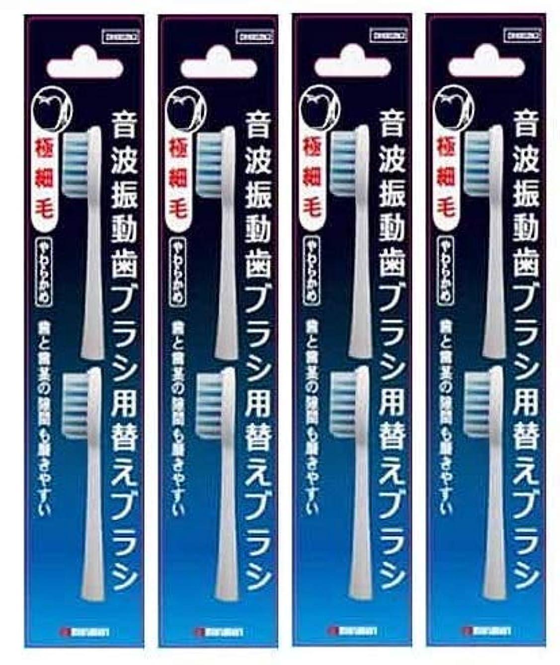 省マイナス深くマルマン 電動歯ブラシ ミニモ/プロソニック1/プロソニック2/プロソニック3 対応 替えブラシ 極細毛 2本組 DK002N2 4個セット