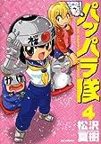 突撃!パッパラ隊 4 (IDコミックス REXコミックス)