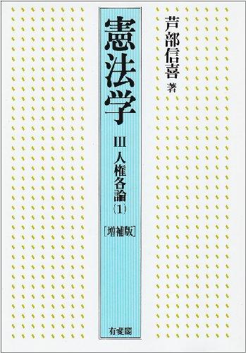 憲法学 3 人権各論(1) 〈増補版〉の詳細を見る