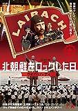 北朝鮮をロックした日 ライバッハ・デイ[DVD]
