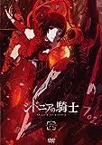 シドニアの騎士 六[DVD]