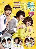 三姉妹 DVD-BOX III[DVD]