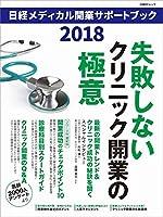 日経メディカル開業サポートブック2018 (日経BPムック)